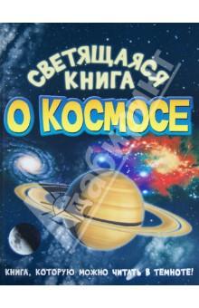 Светящаяся книга о космосе