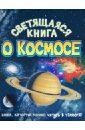 Харрис Николас Светящаяся книга о космосе