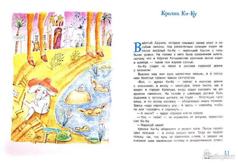 Иллюстрация 1 из 32 для Сказки - Сергей Козлов   Лабиринт - книги. Источник: Лабиринт
