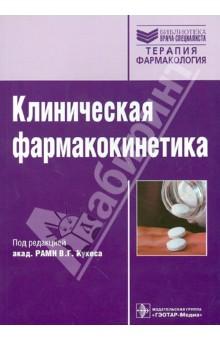 Клиническая фармакокинетика: теоретические, прикладные и политические аспекты под редакцией к кейта стоуна роджера л хамфриза неотложная помощь современные аспекты