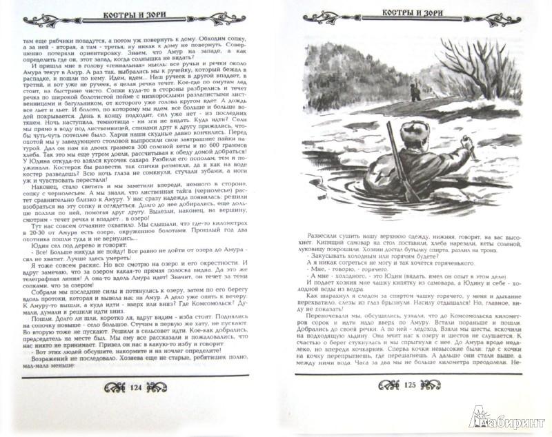 Иллюстрация 1 из 23 для Охотничьи просторы. Книга третья (13), 1997 год | Лабиринт - книги. Источник: Лабиринт