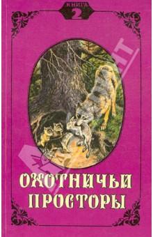 Охотничьи просторы. Книга вторая (4), 1995 г.