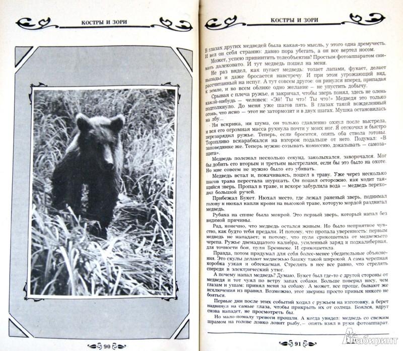 Иллюстрация 1 из 12 для Охотничьи просторы. Книга вторая (4), 1995 г. | Лабиринт - книги. Источник: Лабиринт