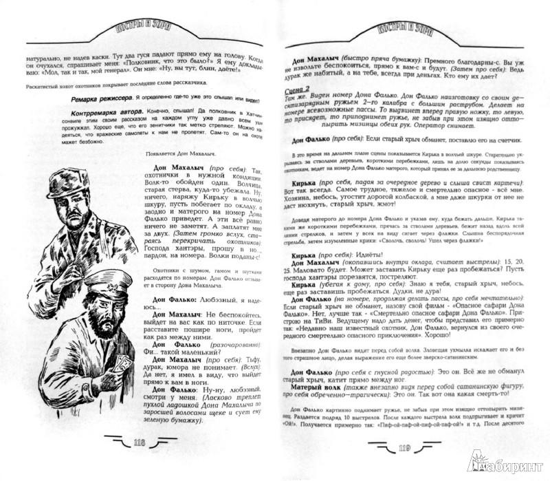 Иллюстрация 1 из 15 для Охотничьи просторы. Книга третья (17), 1998 год | Лабиринт - книги. Источник: Лабиринт