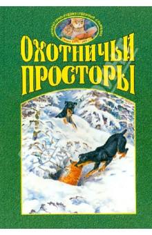 Охотничьи просторы. Книга первая (35), 2003 г.