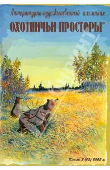 Охотничьи просторы. Книга третья (45), 2005 год