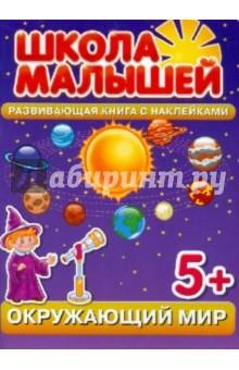 Купить Окружающий мир. Развивающая книга с наклейками для детей с 5-ти лет, Школа малышей, Знакомство с миром вокруг нас