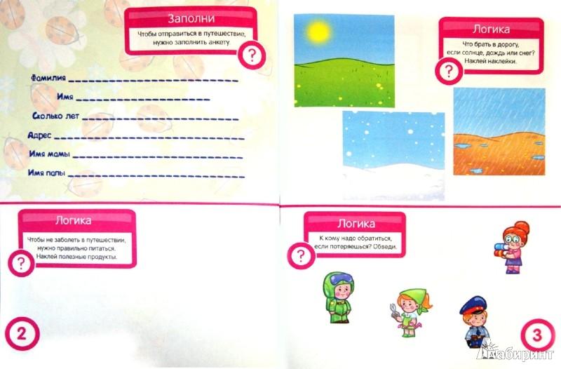 Иллюстрация 1 из 29 для Окружающий мир. Развивающая книга с наклейками для детей с 5-ти лет - С. Разин | Лабиринт - книги. Источник: Лабиринт