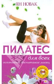 Пилатес для всех. Базовый комплекс упражнений. Осознанное воспитание мышц (+DVD)