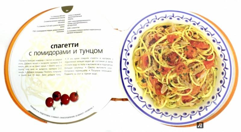 Иллюстрация 1 из 10 для Паста. 58 вкуснейших рецептов для любителей пасты - Карла Барди | Лабиринт - книги. Источник: Лабиринт