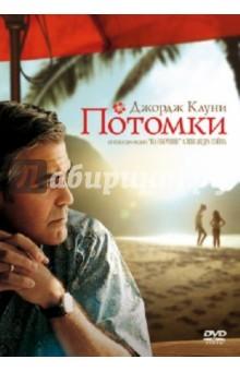Потомки (DVD) энциклопедия таэквон до 5 dvd