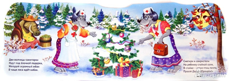 Иллюстрация 1 из 12 для Волшебные сани Деда Мороза - Владимир Марахин | Лабиринт - книги. Источник: Лабиринт