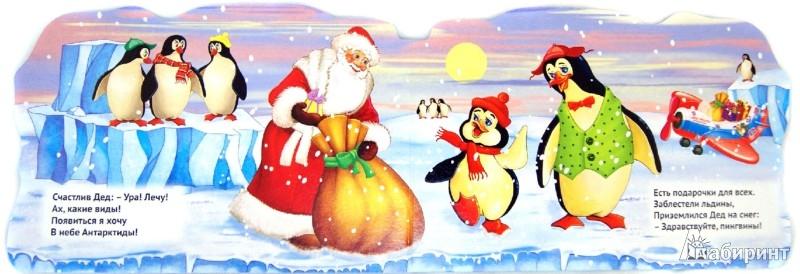 Иллюстрация 1 из 10 для Новогодний полет - Наталья Ушкина   Лабиринт - книги. Источник: Лабиринт