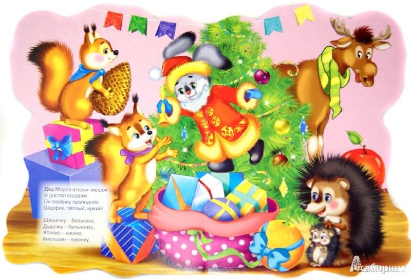 Иллюстрация 1 из 7 для Как-то раз под Новый Год... - Виктор Лясковский | Лабиринт - книги. Источник: Лабиринт