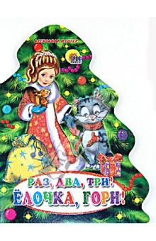 Купить Раз, два, три! Елочка, гори!, Проф-Пресс, Отечественная поэзия для детей