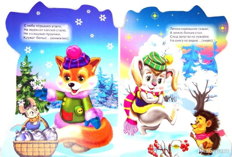 Иллюстрация 1 из 7 для Зимние загадки - Ольга Крас | Лабиринт - книги. Источник: Лабиринт