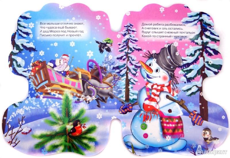 Иллюстрация 1 из 6 для Дед Мороз и снеговик - Ольга Крас | Лабиринт - книги. Источник: Лабиринт