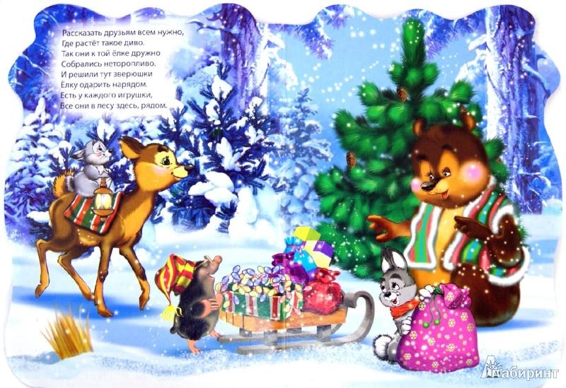 Иллюстрация 1 из 5 для Звери елку наряжали - Владимир Симонов   Лабиринт - книги. Источник: Лабиринт