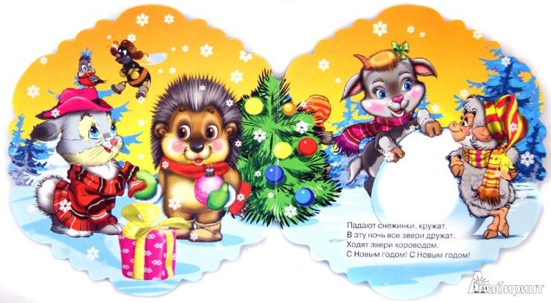 Иллюстрация 1 из 6 для Новогодний хоровод - Татьяна Коваль | Лабиринт - книги. Источник: Лабиринт
