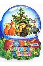 Манакова Мария Хрустальный шар. Хоровод у елки