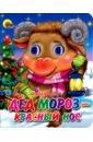 Мигунова Наталья Алексеевна Глазки-мини. Дед Мороз-Красный Нос мигунова н дед мороз красный нос