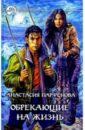 Обрекающие на жизнь: Фантастический роман, Парфенова Анастасия Геннадьевна