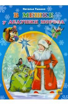 В мешке у Дедушки Мороза
