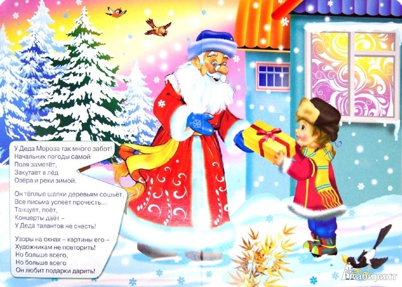 Иллюстрация 1 из 14 для Песенки про Новый Год - Наталья Ушкина   Лабиринт - книги. Источник: Лабиринт