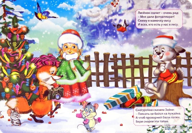 Иллюстрация 1 из 5 для Снегурочка - Владимир Нестеренко | Лабиринт - книги. Источник: Лабиринт