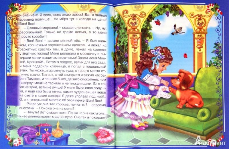 Иллюстрация 1 из 15 для Снежная королева и другие сказки - Ганс Андерсен   Лабиринт - книги. Источник: Лабиринт