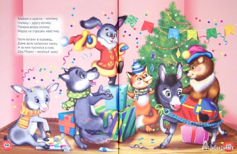 Иллюстрация 1 из 22 для Чудесный Новый Год   Лабиринт - книги. Источник: Лабиринт