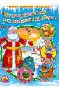 Борода и красный нос - наш любимый Дед Мороз мигунова н дед мороз красный нос