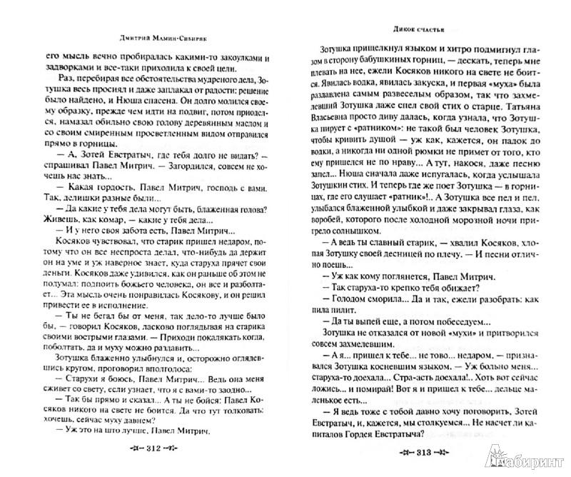 Иллюстрация 1 из 20 для Золото - Дмитрий Мамин-Сибиряк | Лабиринт - книги. Источник: Лабиринт