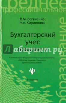 Учебник бухгалтерский учет для ссузов