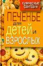 Треер Гера Марксовна Печенье для детей и взрослых треер гера марксовна восточные сладости