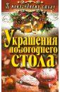 Сосновская Ангелина Витальевна Украшения новогоднего стола
