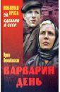 купить Велембовская Ирина Александровна Варварин день по цене 160 рублей