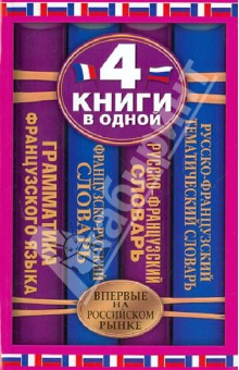 Французско-русский словарь. Русско-французский словарь. Русско-французский тематический словарь