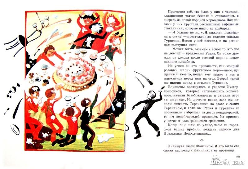 Иллюстрация 1 из 22 для Праздник непослушания - Сергей Михалков | Лабиринт - книги. Источник: Лабиринт