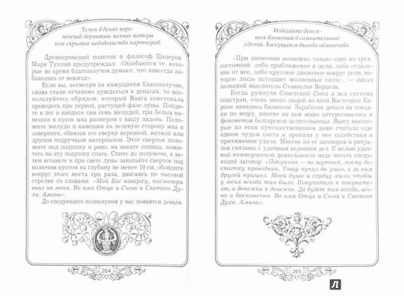 молитва от ванги на визение во всём любите грибы