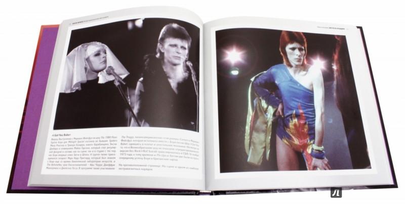 Иллюстрация 1 из 13 для David Bowie. Иллюстрированная биография - Гарет Томас | Лабиринт - книги. Источник: Лабиринт