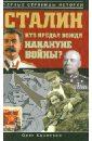 Козинкин Олег Юрьевич Сталин. Кто предал вождя накануне войны?