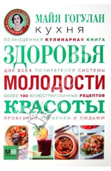 Кухня здоровья, молодости, красоты гогулан м ф низкокалорийная кухня
