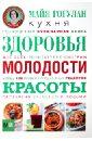Гогулан Майя Федоровна Кухня здоровья, молодости, красоты