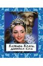 Варвара-краса, длинная коса (Blu-Ray). Роу Александр