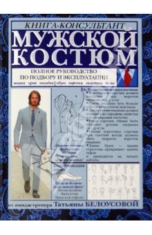 Мужской костюм. Полное руководство по подбору
