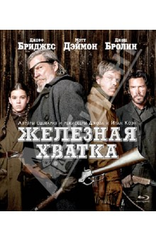 Железная хватка (Blu-Ray). Рудин Скотт, Коэн Джоэл, Коэн Итан