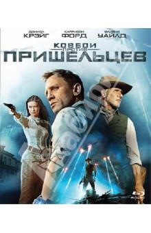 Ковбои против пришельцев (Blu-Ray) от Лабиринт