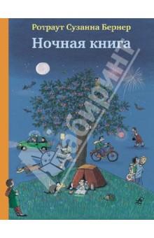 Ночная книга (виммельбух) глушитель прямоточный в академ городке