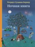 Ночная книга (виммельбух)